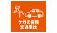 ケガの保険 交通事故(スタンダード傷害保険)