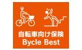 自転車向け保険 Bycle Best(スタンダード傷害保険)