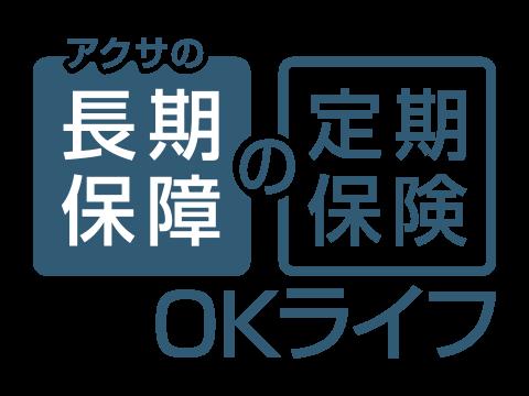 アクサの「長期保障」の定期保険 OKライフ(アクサ生命)