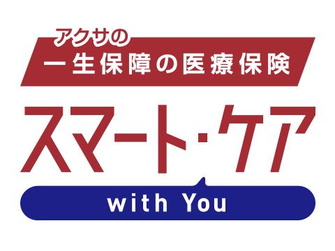アクサの「一生保障」の医療保険 スマート・ケア with You(アクサ生命)