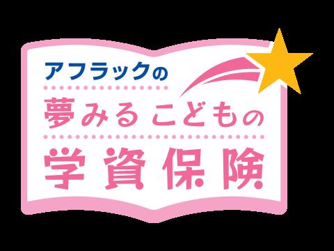 夢みるこどもの学資保険(アフラック)