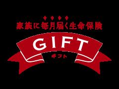 家族に毎月届く生命保険 GIFT(ギフト)