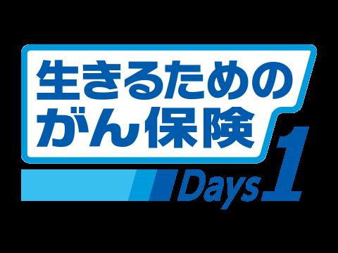 生きるためのがん保険Days1(アフラック)