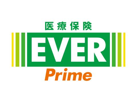 医療保険 EVER Prime(アフラック)