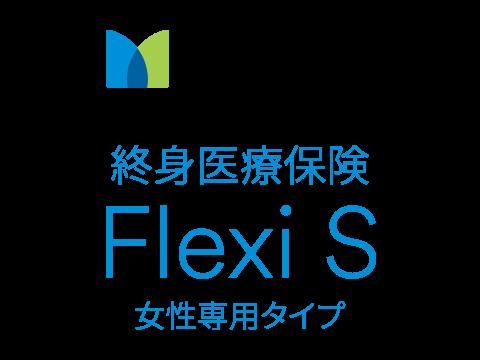 終身医療保険 フレキシィ エス<女性専用タイプ>