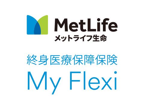 終身医療保険 フレキシィ エス<シンプルタイプ>(メットライフ生命)