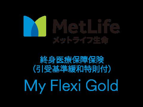 終身医療保険 フレキシィ ゴールド エス<シンプルタイプ>(メットライフ生命)