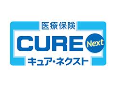 医療保険 新CURE [キュア]