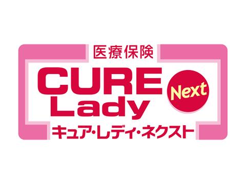 医療保険 新CURE Lady [キュア・レディ](オリックス生命)