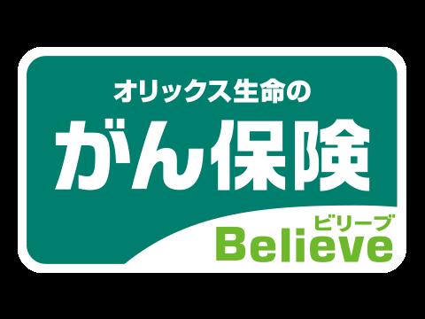 「がん保険believe(ビリーブ)」の画像検索結果