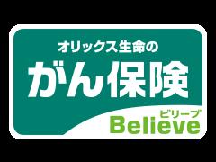 がん保険Believe [ビリーブ]