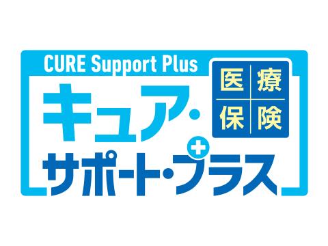 医療保険CURE Support Plus [キュア・サポート・プラス](オリックス生命)