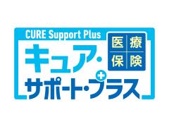 医療保険CURE Support Plus [キュア・サポート・プラス]