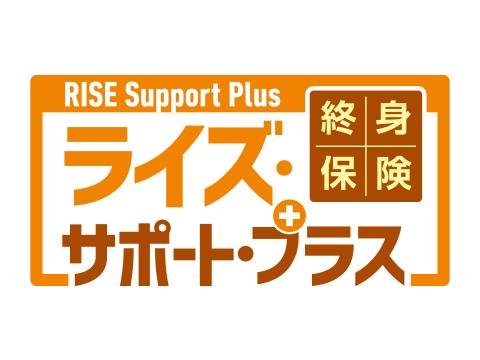 終身保険RISE Support Plus [ライズ・サポート・プラス](オリックス生命)