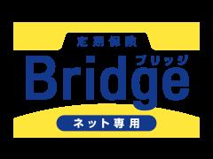 定期保険Bridge  [ブリッジ]