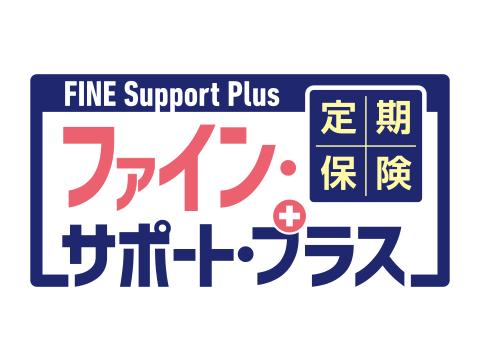定期保険FINE Support Plus[ファイン・サポート・プラス](オリックス生命)