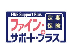 定期保険FINE Support Plus[ファイン・サポート・プラス]