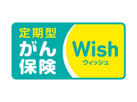 がん保険Wish [ウィッシュ](オリックス生命)