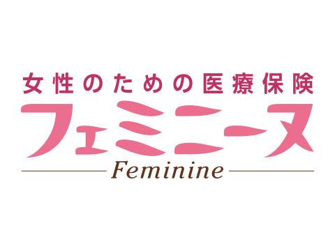 女性のための医療保険 フェミニーヌ(SOMPOひまわり生命)