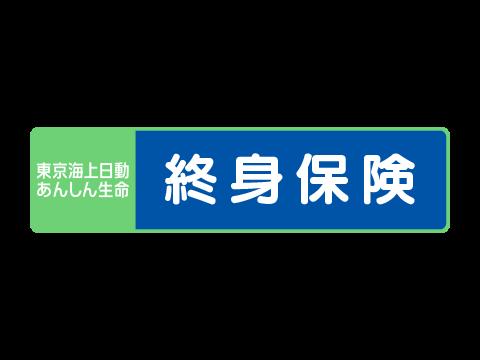 終身保険(東京海上日動あんしん生命)