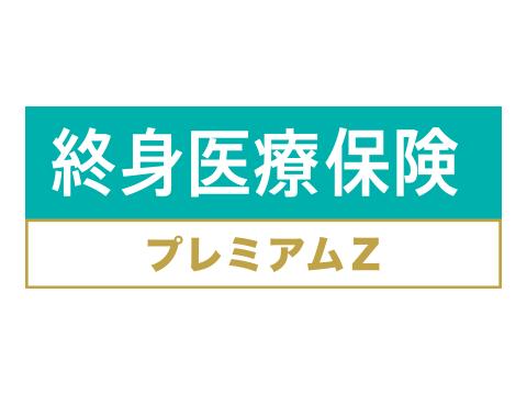 終身医療保険プレミアムDX(チューリッヒ生命)