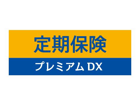定期保険プレミアムDX