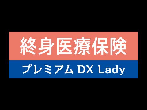終身医療保険プレミアムDX Lady(チューリッヒ生命)