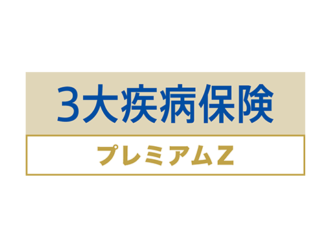 3大疾病保険プレミアムDX(チューリッヒ生命)