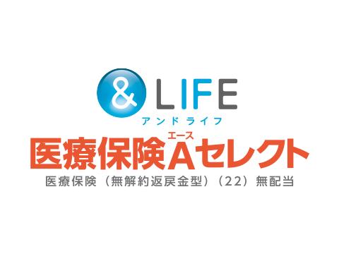 新医療保険Aプレミア(三井住友海上あいおい生命)