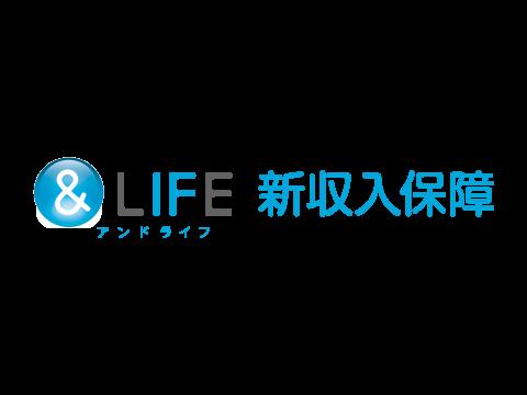 &LIFE 新収入保障(三井住友海上あいおい生命)