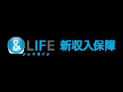 &LIFE 新収入保障