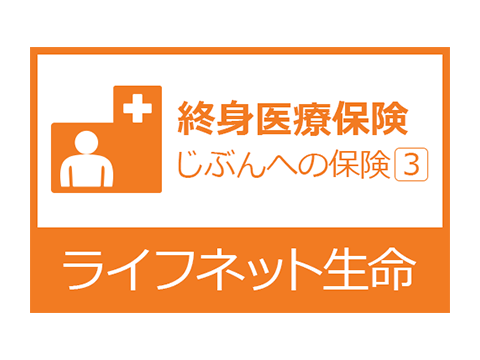 終身医療保険 新じぶんへの保険(ライフネット生命)