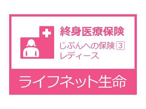 終身医療保険 じぶんへの保険3レディース(ライフネット生命)