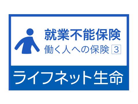 働く人への保険3