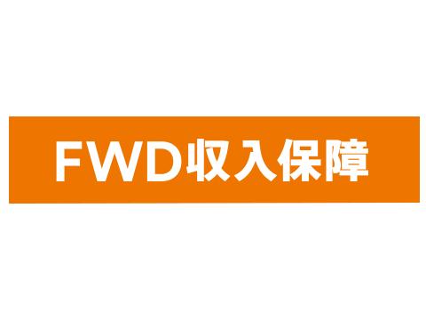 FWD収入保障