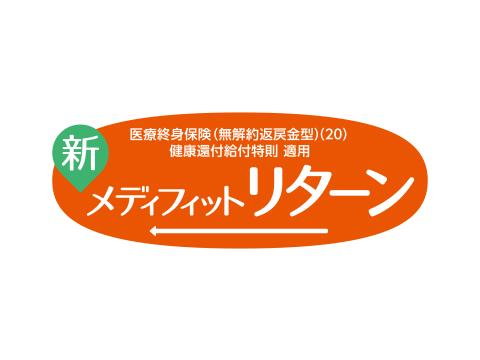 新メディフィット リターン(メディケア生命)