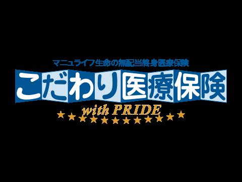 こだわり医療保険 with PRIDE(マニュライフ生命)