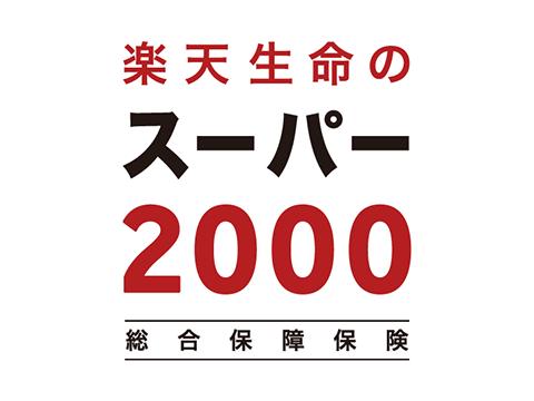 楽天生命のスーパー2000