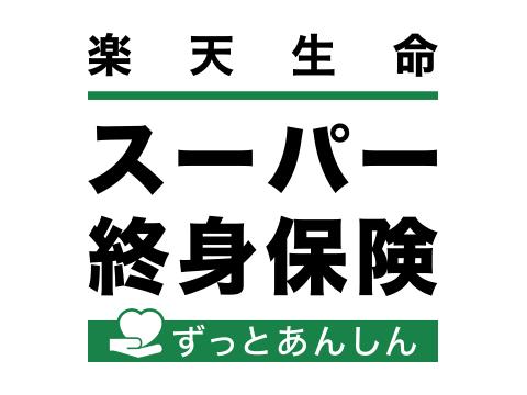 楽天生命スーパー終身保険(楽天生命)