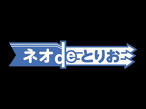 ネオdeとりお(ネオファースト生命)