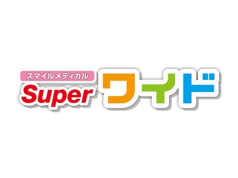 スマイルメディカルSuperワイド(朝日生命)