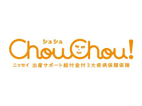 ChouChou!(シュシュ) ニッセイ出産サポート給付金付3大疾病保障保険