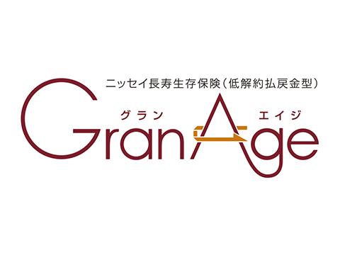 Gran Age(グラン エイジ) ニッセイ長寿生存保険(低解約払戻金型)