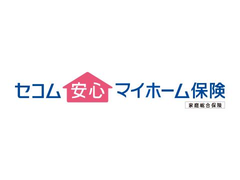 セコム安心マイホーム保険(家庭総合保険)