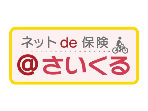 ネットde保険@さいくる<パーソナル総合傷害保険(交通傷害型)>