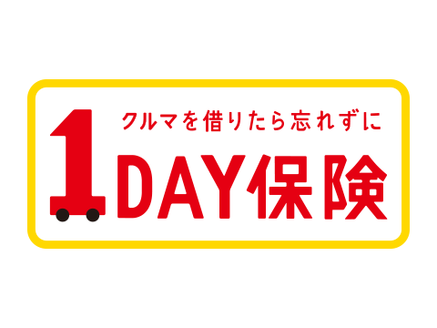 1DAY保険(24時間単位型自動車運転者保険)