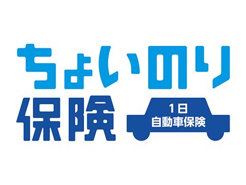 ちょいのり保険(正式名称:一日単位型ドライバー保険特約(包括方式)に基づき通知または一日単位型ドライバー保険特約(一般方式)が付帯された自動車運転者保険)