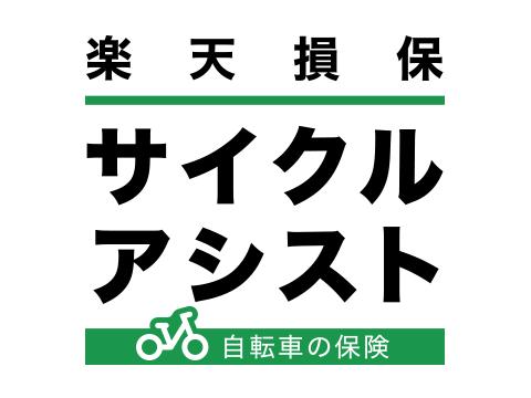 サイクルアシスト(傷害総合保険の自転車向けプラン)