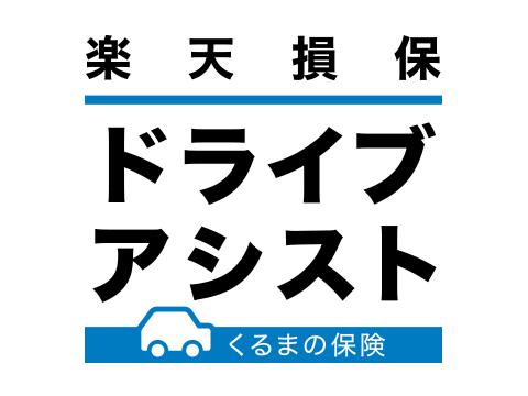 ドライブアシスト(個人用自動車保険)