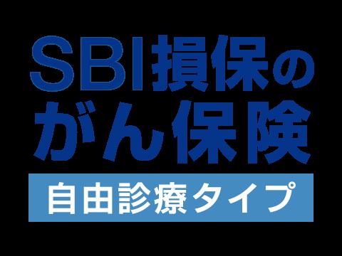 おすすめのがん保険ランキング3位 SBI損保「がん保険」